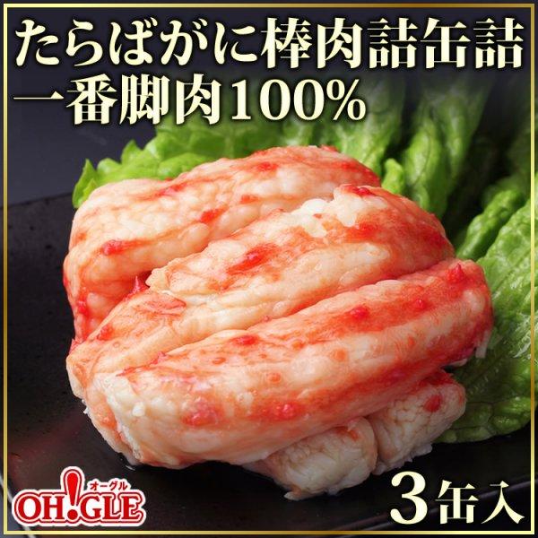 画像1: たらばがに 棒肉詰 缶詰 (一番脚肉100%) 3缶ギフト箱入 (1)
