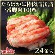 画像1: たらばがに 棒肉詰 缶詰 (一番脚肉100%) 24缶ギフト入 (1)