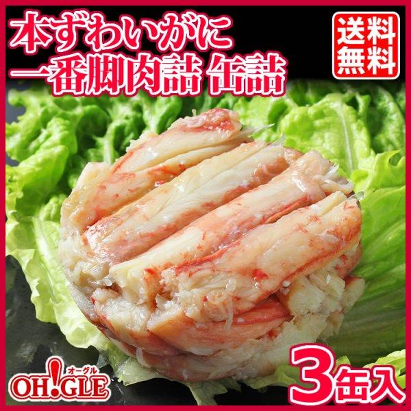 画像1: 本ずわいがに 一番脚肉 缶詰 3缶ギフト箱入 (1)