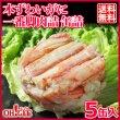 画像1: 本ずわいがに 一番脚肉 缶詰 (100g) 5缶ギフト箱入 (1)