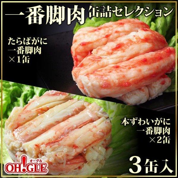 画像1: たらばがに・本ずわいがに 一番脚肉 セレクション 3缶ギフト箱入 (1)