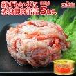 画像1: 紅ずわいがに 赤身脚肉 缶詰(125g缶) 5缶ギフト箱入 (1)