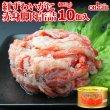 画像1: 紅ずわいがに 赤身脚肉 缶詰(125g缶) 10缶入 (1)