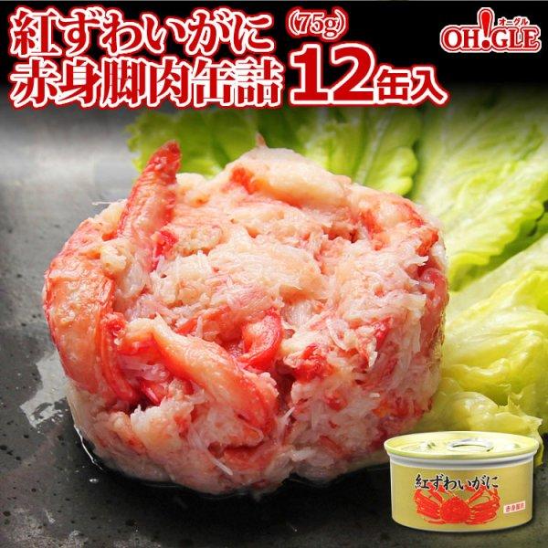 画像1: 紅ずわいがに 赤身脚肉 缶詰(75g缶) 12缶入 (1)