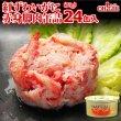 画像1: 紅ずわいがに 赤身脚肉 缶詰(75g缶) 24缶入 (1)