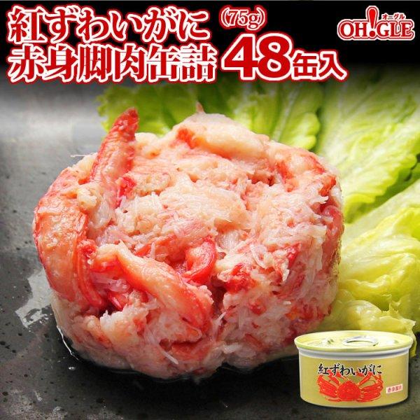 画像1: 紅ずわいがに 赤身脚肉 缶詰(75g缶) 48缶入 (1)
