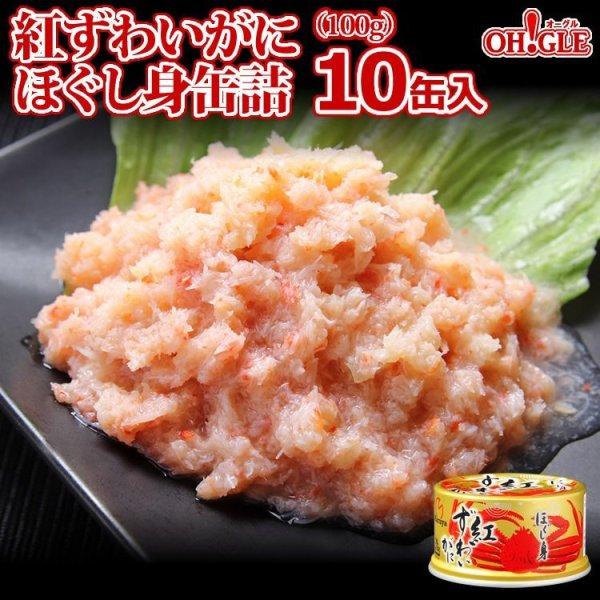 画像1: 紅ずわいがに ほぐし身 缶詰(100g缶) 10缶入 (1)