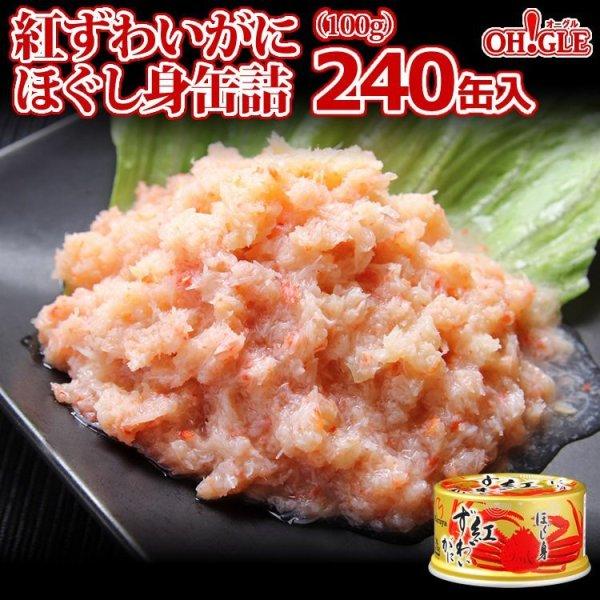画像1: 紅ずわいがに ほぐし身 缶詰(100g缶) 240缶入 (1)