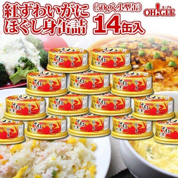 画像1: 紅ずわいがに ほぐし身 缶詰(50g缶) 14缶入 (1)