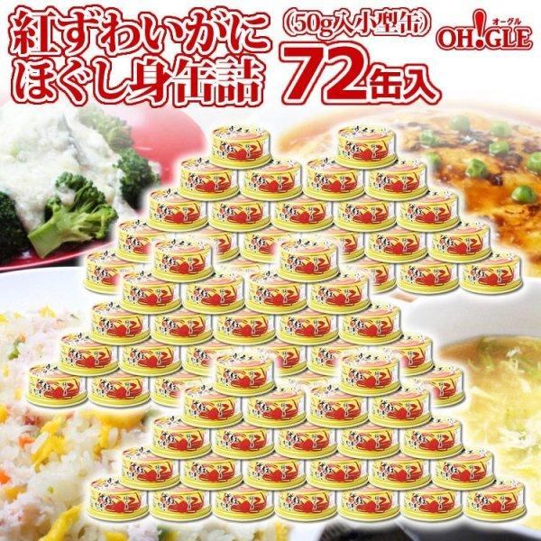 画像1: 紅ずわいがに ほぐし身 缶詰(50g缶) 72缶入 (1)