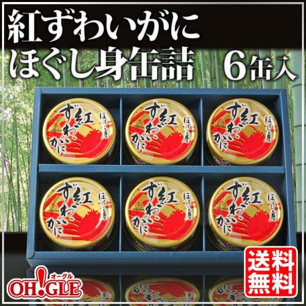 画像1: 紅ずわいがに ほぐし身 缶詰(50g缶) 6缶ギフト箱入 (1)