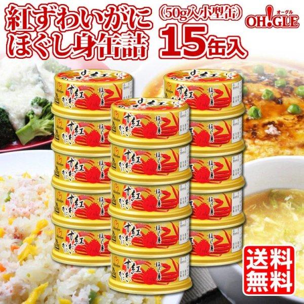 画像1: 紅ずわいがに ほぐし身 缶詰(50g缶) 15缶入 (1)