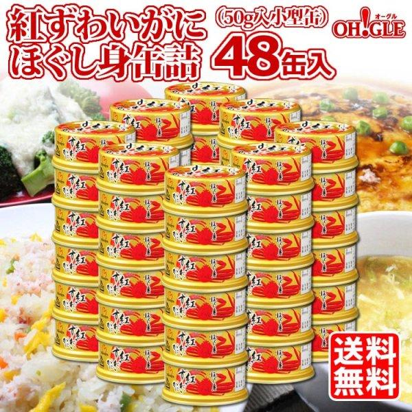 画像1: 紅ずわいがに ほぐし身 缶詰(50g缶) 48缶入 (1)