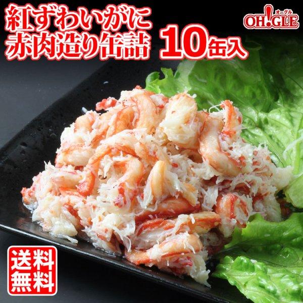 画像1: 紅ずわいがに 赤肉造り 缶詰(125g缶) 10缶入 (1)