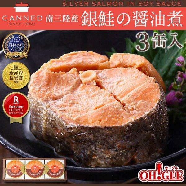画像1: 南三陸産 銀鮭の醤油煮 缶詰 (180g缶) 3缶ギフト箱入 (1)