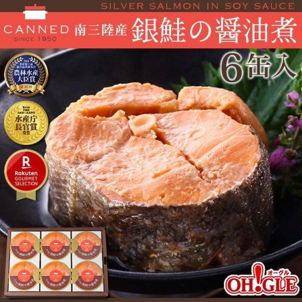 画像1: 南三陸産 銀鮭の醤油煮 缶詰 (180g缶) 6缶ギフト箱入 (1)