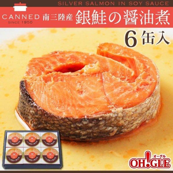 画像1: 南三陸産 銀鮭の醤油煮 缶詰 (90g缶) 6缶ギフト箱入 (1)