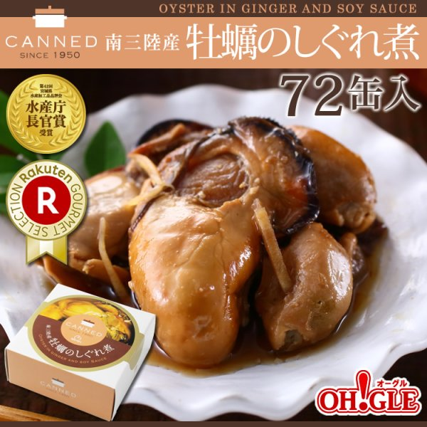 画像1: ミヤギテレビ OH!バンデス 南三陸産 牡蠣のしぐれ煮 缶詰 (65g) 72缶入 ミヤテレ マルヤ水産 (1)