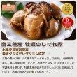 画像3: 缶詰スマートギフト (カニ・牡蠣・銀鮭) (3)