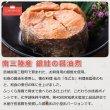 画像4: 缶詰スマートギフト (カニ・牡蠣・銀鮭) (4)