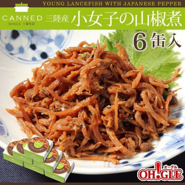 画像1: 三陸産 小女子の山椒煮 缶詰 (50g) 6缶ギフト箱入 (1)