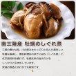 画像3: 南三陸産 牡蠣のしぐれ煮 缶詰 おためしセット (3)