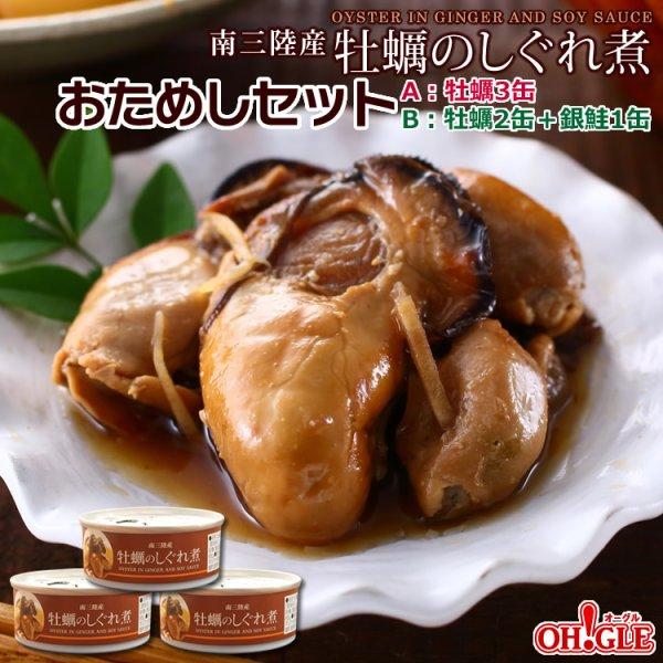 画像1: 南三陸産 牡蠣のしぐれ煮 缶詰 おためしセット (1)