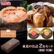 画像1: CANNED 東北の缶詰 2缶セット(牡蠣・銀鮭) (1)