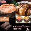 画像1: CANNED 東北の缶詰 2缶セット(牡蠣・銀鮭) × 3個入 (1)