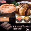 画像1: CANNED 東北の缶詰 2缶セット(牡蠣・銀鮭) × 5個入 (1)