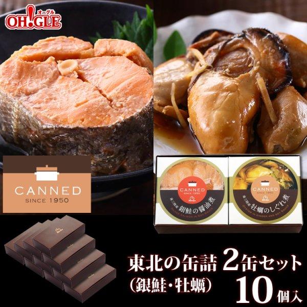 画像1: CANNED 東北の缶詰 2缶セット(牡蠣・銀鮭) × 10個入 (1)