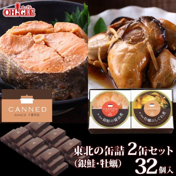 画像1: CANNED 東北の缶詰 2缶セット(牡蠣・銀鮭) × 32個入 (1)
