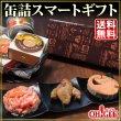 画像1: 缶詰スマートギフト (カニ・牡蠣・銀鮭) (1)