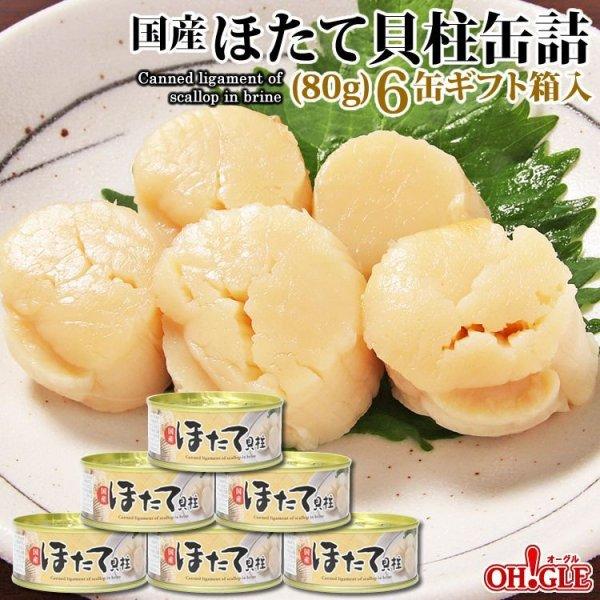 画像1: ほたて貝柱缶詰【80g】6缶ギフト箱入【80gF3】 (1)