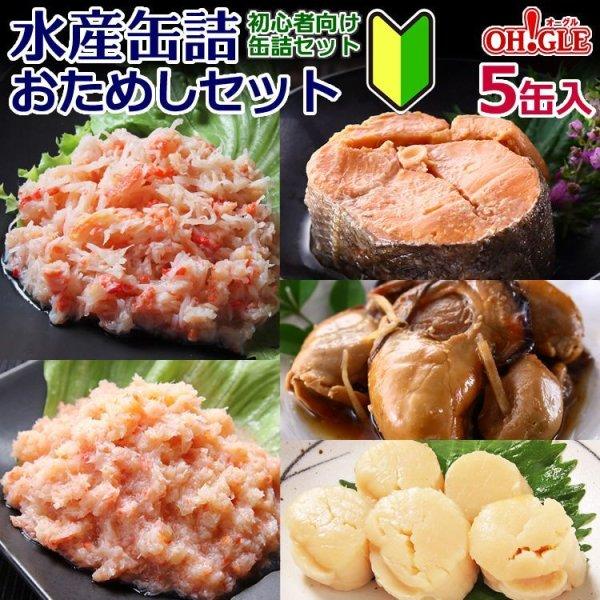 画像1: 水産缶詰おためしセット (1)