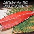 画像13: 紅鮭 寒風干し (13)