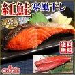画像1: 紅鮭 寒風干し (1)