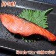 画像4: 紅鮭 寒風干し (4)
