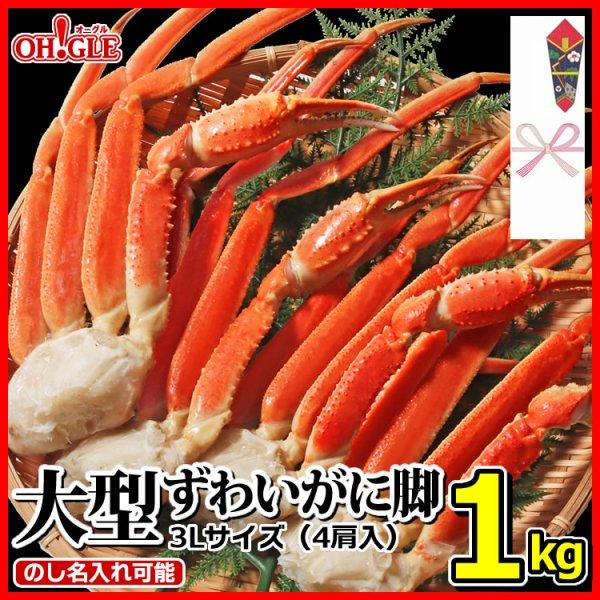 画像1: 特大 ずわいがに 脚 1kg《3Lサイズ(4肩入)》 (1)