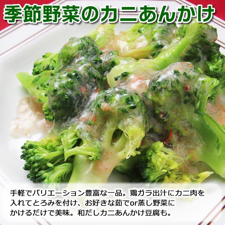 季節野菜のカニあんかけ