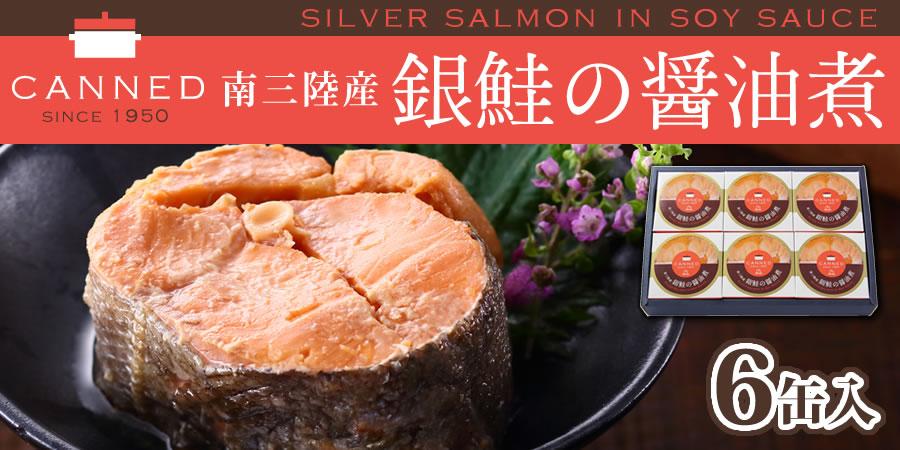 銀鮭の醤油煮(90g)3缶ギフト箱入