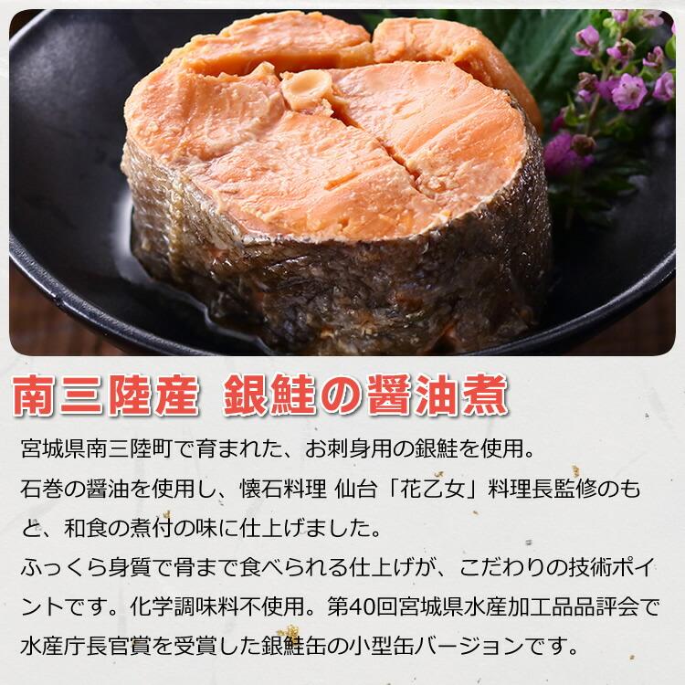 銀鮭の醤油煮