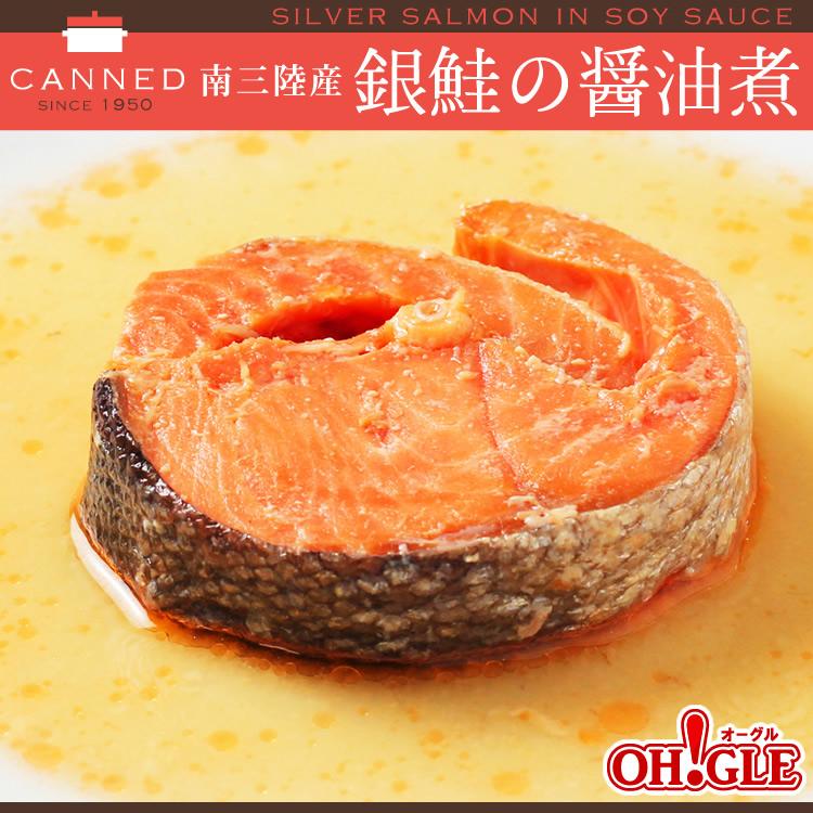 南三陸産 銀鮭の醤油煮缶詰
