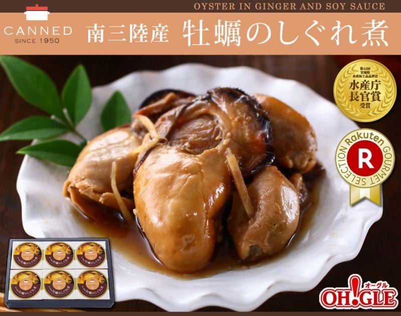 南三陸産 牡蠣のしぐれ煮缶詰