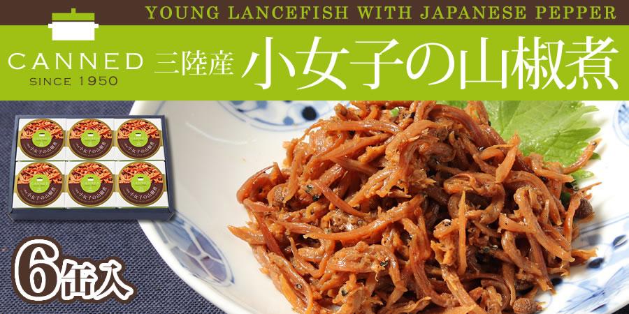 小女子の山椒煮(50g)6缶ギフト箱入