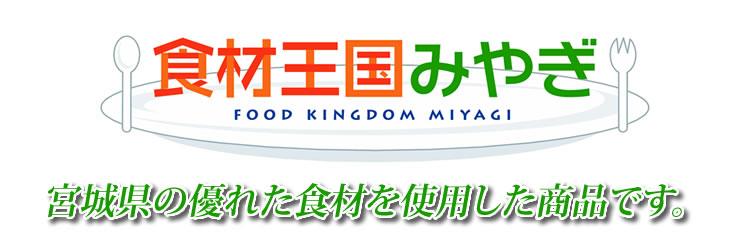 食材王国みやぎ