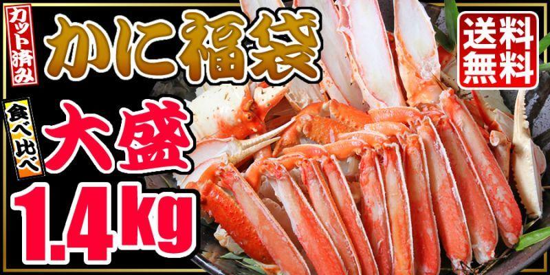 カット済みカニ福袋【大盛】1.4kg